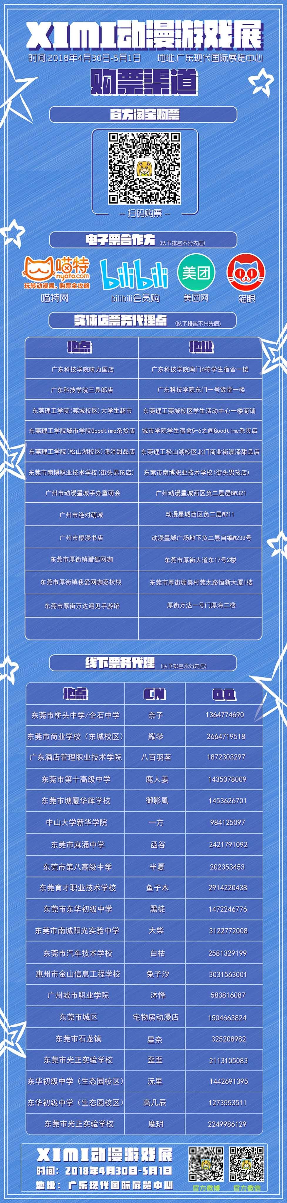 """【震撼终宣】东莞XiMi动漫游戏展 """"梦想与奋斗,致自己""""-C3动漫网"""
